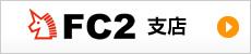 FC2ショッピングカート