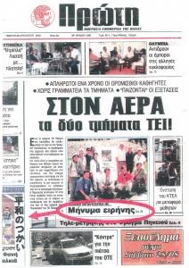 Olympia_Newspaper