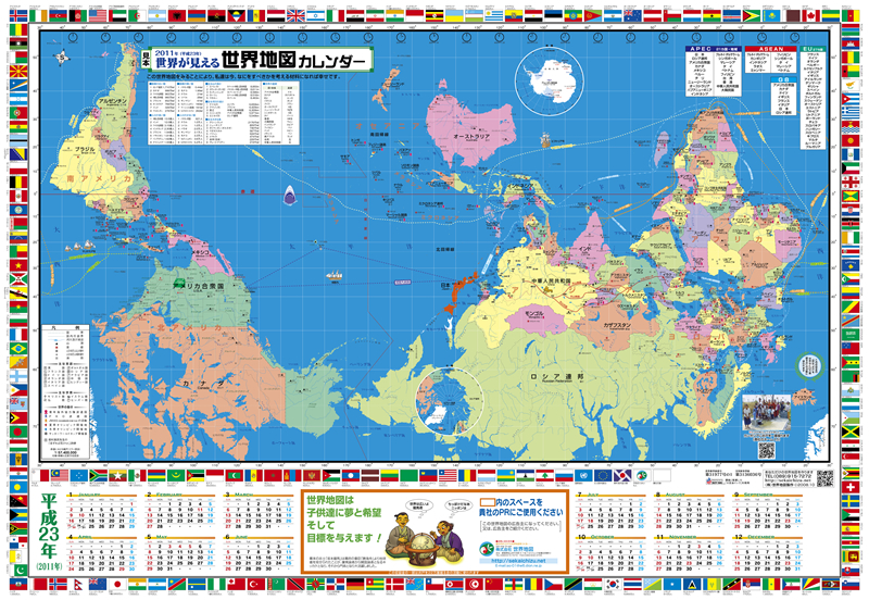 オリジナル世界地図の制作、新学習指導要領対応の ... : 英語 活用表 : 英語