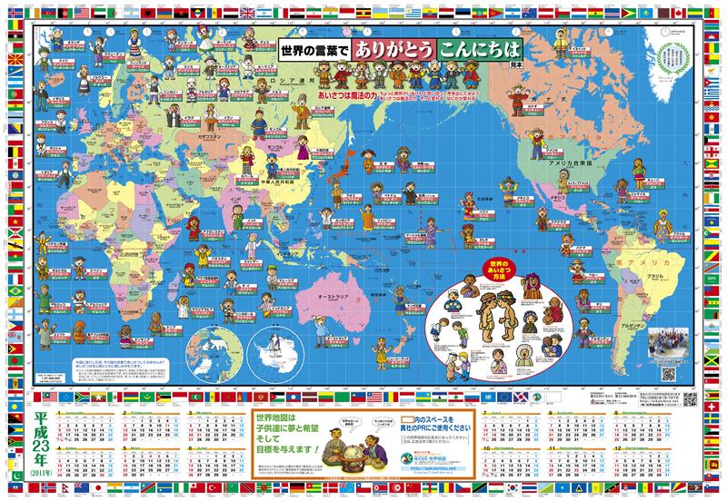 オリジナル世界地図の制作、新 ...